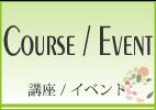 講座/イベント